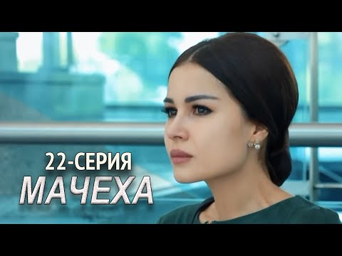 """""""Мачеха"""" 22-серия. Узбекский сериал на русском"""