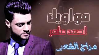 مواويل احمد عامر حزينة حرام عليك يالي متسمعش الحظً داً   YouTube
