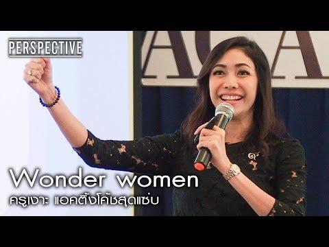 ย้อนหลัง Perspective : ครูเงาะ แอคติ้งโค้ชสุดแซ่บ | Wonder women [25 มิ.ย. 60] Full HD