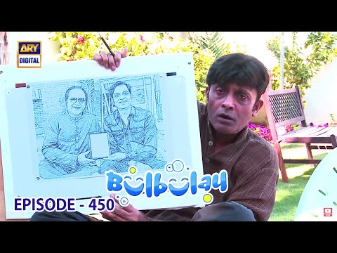 Bulbulay Ep 450 -  Judge Sahab Mujhe Insaaf Chahiye? thumbnail