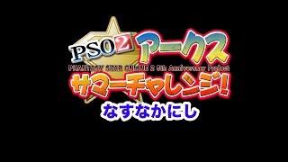 「アークスサマーチャレンジ」木曜担当:なすなかにし(5回目) 『PSO2』6周年記念実況放送