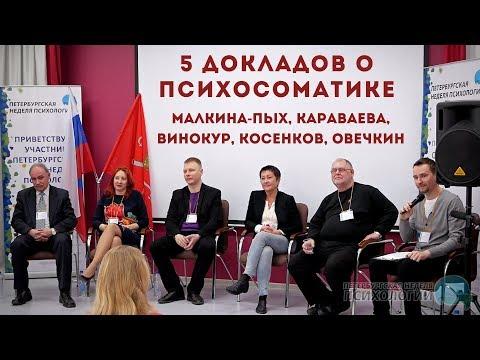 5 докладов о психосоматике | Малкина-Пых, Караваева, Винокур, Косенков, Овечкин