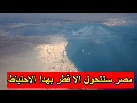 لن تصدق حقل 'نور' المصري الجديد أكبر من حقول إسرائيل مجتمعة في البحر المتوسط ! الفرج قادم