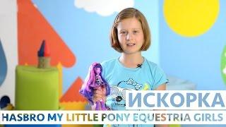 Обзор набора Hasbro My Little Pony Equestria Girls Рок-звезда Искорка