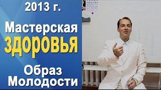 Норбеков Деменьшин Образ молодости курс Мастерская здоровья