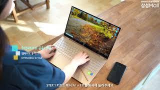 삼성전자 갤럭시북 플렉스2 무선배터리 공유 방법