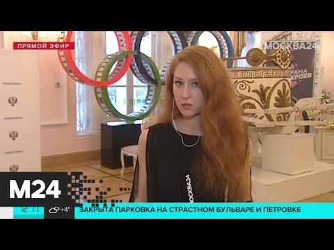 "Поедет ли Россия на ""Олимпиаду"" в Токио - Москва 24"