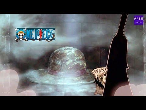 海賊王專題#228: 巨大草帽的秘密