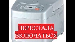 Хлебопечка Supra 159 НЕ включается!