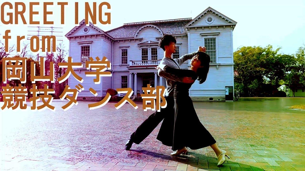 2019 岡山大学競技ダンス部新歓ムービー
