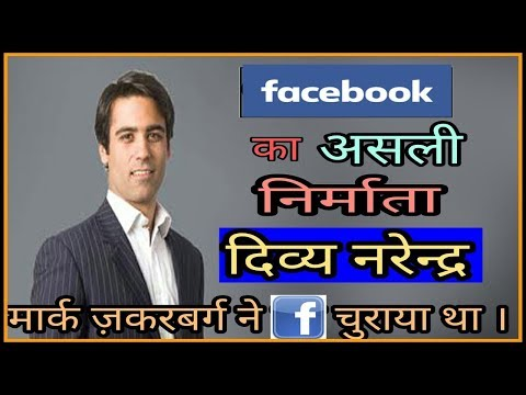 Who invented facebook?DIVYA NARENDRA or Mark zuckerberg//did zuckerberg stole it?? KNOW THE TRUTH