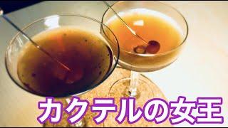 【辛いカクテル!?】カクテルの女王と呼ばれたマンハッタンを2種類のウイスキーで作る。