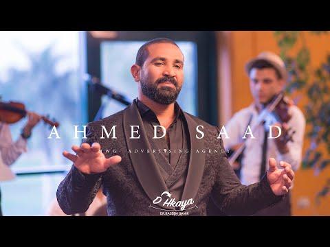 احمد سعد -  احلى ضحكة 2019 - Ahmed Saad - Ahla Dehka