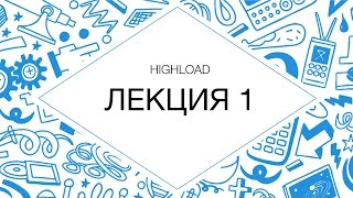 HighLoad. Введение