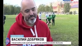 Тренер сборной России по Американскому футболу - Василий Добряков провёл в Архангельске мастер-класс