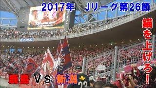 良かったらチャンネル登録お願いします!! 鹿島・Jリーグそして日本サ...