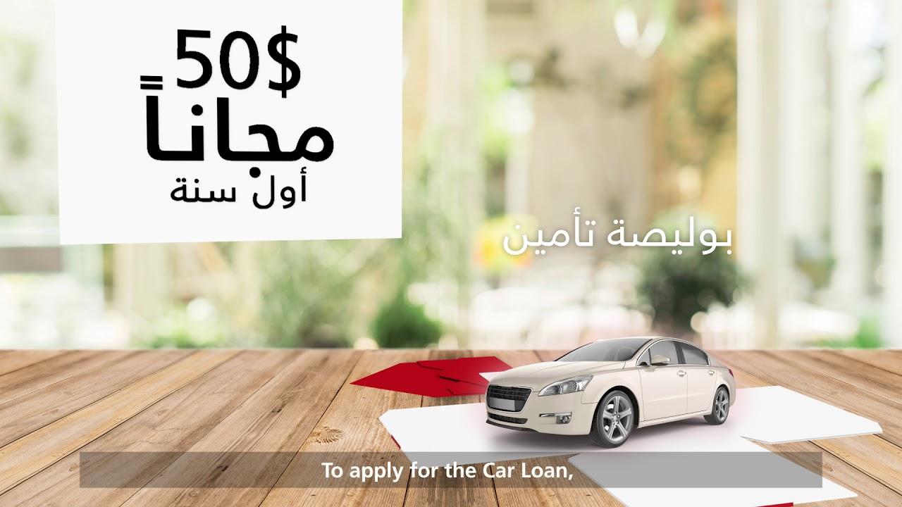 Bank Audi Car Loan Arabic YouTube - Audi car loan