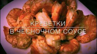 Жареные креветки в чесночном соусе