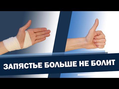 Болит рука в районе запястья