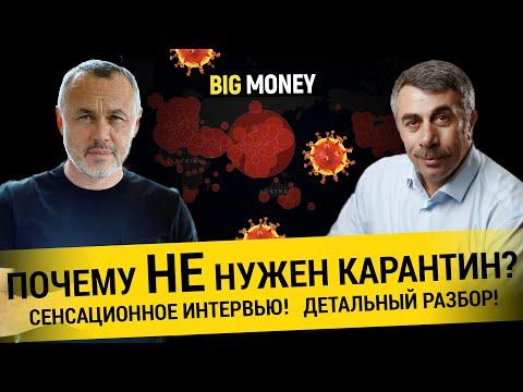 ДОКТОР КОМАРОВСКИЙ. Коронавирус