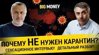 ДОКТОР КОМАРОВСКИЙ. Коронавирус -  иммунитета нет ни у кого | BigMoney #86