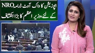 Imran Khan Exposed Opposition Drama for N R O   Seedhi Baat   Neo News