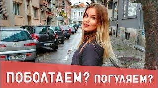 Болгария с OlTime: Гуляю и болтаю | почему я редко снимаю видео?