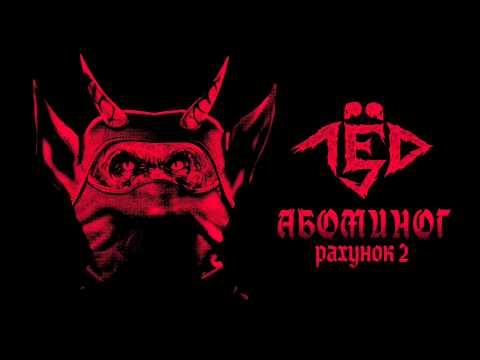 """ЛЁД 9 """"Абоминог (Рахунок 2)"""""""