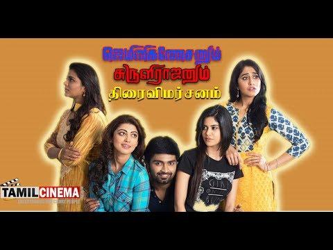 Gemini Ganeshanum Suruli Raajanum Movie Quick Review