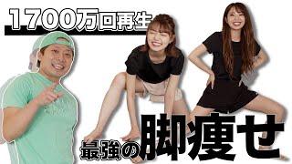 1700万回再生最強の脚痩せトレーニングをやってみたら、しんどすぎたww【MuscleWatching×TGC公式YouTubeコラボ】