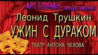 cпектакль «Ужин с дураком», режиссер Леонид Трушкин, Театр Антона Чехова