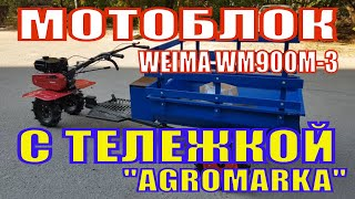 Видеообзор мотоблока WEIMA WM900M-3 с тележкой Skif по услуге #Доверие