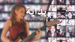 رشا رزق ـ بداية Bidaya-RASHA RIZK
