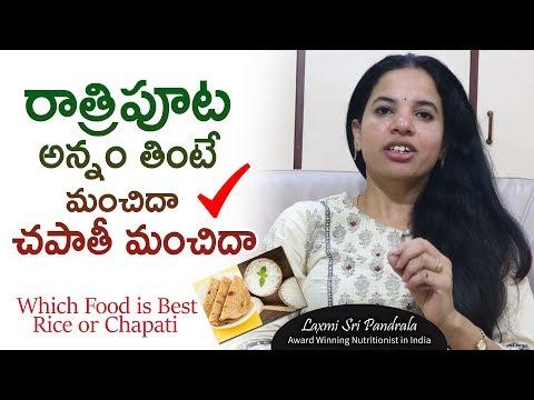 రాత్రిపూట అన్నం తింటే మంచిదా చపాతీ మంచిదా | Laxmi Sri Pandrala Exclusive Diet Tips | Health Qube thumbnail
