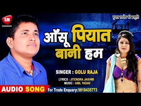 Golu Raja का सबसे बड़ा दर्द भरा गीत || आँसू पियात बानी हम || New Bhojpuri Sad Song 2018