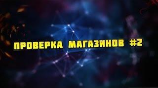 # 2 WARFACE I ПРОВЕРКА МАГАЗИНА АККАУНТОВ mazi-wf.shopsu.ru !!! Юрий Мазурик (Кидала)