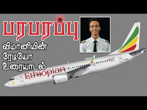 Ethiopian Airlines: விமானியின்