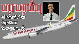 Ethiopian Airlines: விமானியின் ரேடியோ உரையாடல் பதிவு சொல்வது என்ன? | ATC Tower