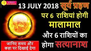 13 जुलाई सूर्यग्रहण -मेष-मिथुन-मकर-मीन- मिलेगा सब कुछ surya grahan 2018 dates and time sun eclipse