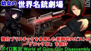 幼女の世界名銃劇場!銃器開発未経験の企業が造ったピストル界の革命児!「グロック17」を紹介!