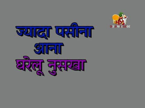 ज्यादा पसीना आने पर घरेलु उपचार / jyada pasina aana gharelu ayurved upchar