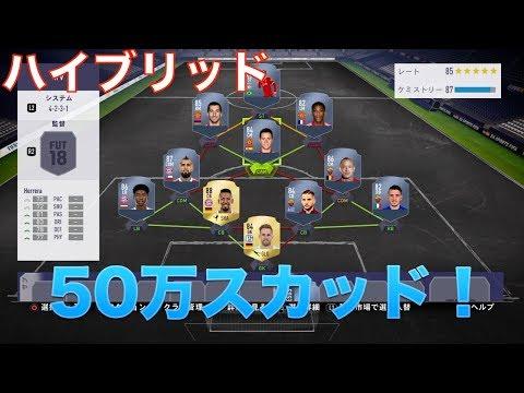 【FIFA18】 ナインゴラン、ビダルを入れた50万コインで作れるハイブリッドスカッドを紹介!