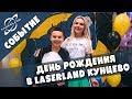 🎂 Детский День Рождения  в Москве | LaserLand Vegas Кунцево | Организация детских праздников Москва