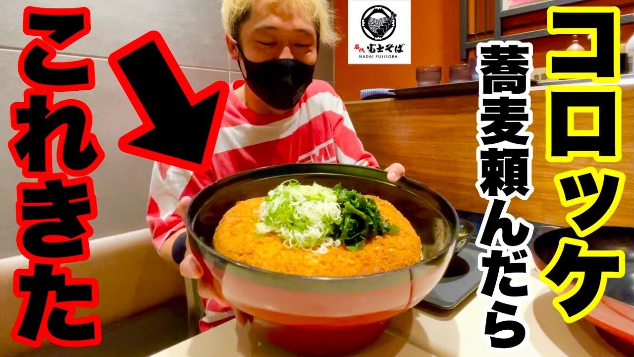 【大食い】超巨大‼️世界一デカい「コロッケ蕎麦」に制限時間20分で挑んだ結果、、【マックス鈴木】