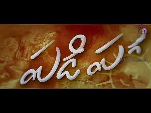 Emai Poyave Full Video Song  Padi Padi Leche Manusu  Sid Sriram