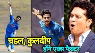 Sachin Tendulkar All Praise For Chahal, Kuldeep| Sports Tak