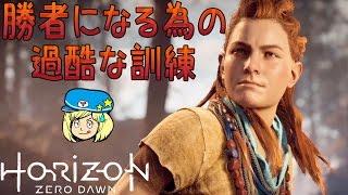 【Horizon Zero Dawn】女子実況 オープンワールド・アクションRPG 1000年前、世界は大災厄に襲われ、闇に包まれた。 やがて大地は変化し、地球は動物の姿を模した ...