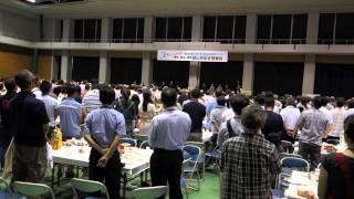 徳山高等学校校歌斉唱 平成25年度岐山会総会懇親会