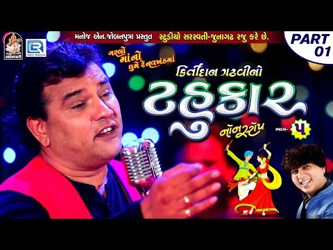 Kirtidan Gadhvi No Tahukar 5 | Non Stop Garba - Part 01 | FULL VIDEO | NAVRATRI GARBA | RDC Gujarati