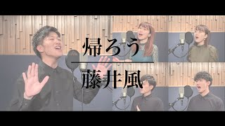 sinfonia - A cappella Cover ♪帰ろう(Kaerou)/藤井 風(Fujii Kaze) - 作詞・作曲:藤井風 - アカペラ編曲:Shimo-Ren ...